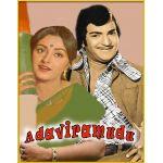 Adaviramudu - Aaresukoboyi  - Adavi Ramudu   - (S.P. Balasubramaniam,Sandhya)