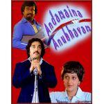 Kurraloy Kurralu - Andhamaina Anubhavam