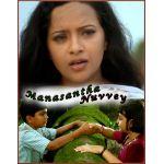 Tooneega Tooneega  - Manasantha Nuvvey  - (Sanjeevini, Usha )