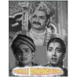 Chandana Charchita - Tenali Ramakrishna  - (P.Suseela )